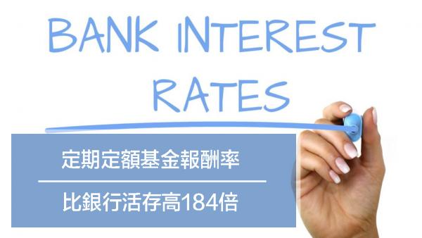 【定期定額基金報酬率】比銀行存款利息高184倍