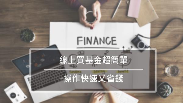 基金操作教學,線上交易超簡單 (以元大投信為例)