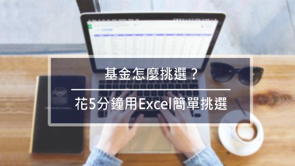 基金怎麼挑選?用Excel簡單挑選基金