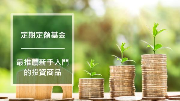 【定期定額基金是什麼?】最推薦新手入門的投資商品
