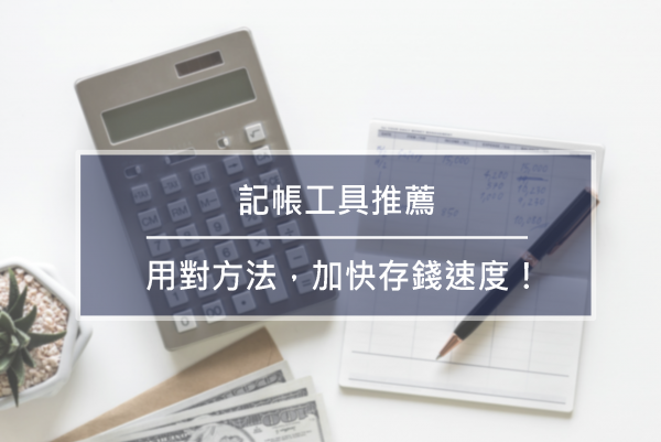 記帳工具推薦|用Excel記帳,每月只要花10分鐘!(免費表格提供)