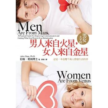 男人來自火星,女人來自金星 :男女大不同