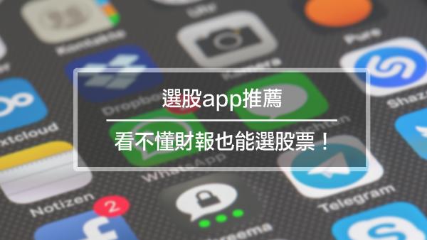 【新手選股app推薦】站在巨人的肩膀上,聰明選股票!