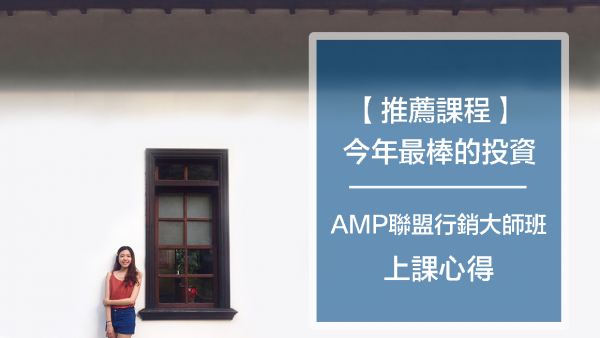 AMP聯盟行銷大師班評價:我投資過最有價值的線上課程!