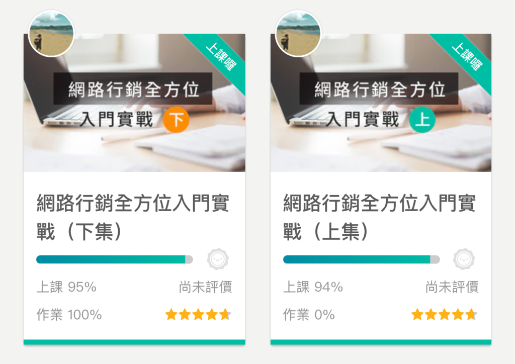 【hahow】網路行銷全方位 入門實戰(上、下)