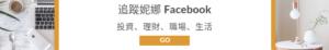 追蹤妮娜Facebook
