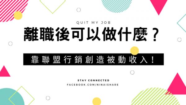 離職後可以做什麼?不上班,靠聯盟行銷創造被動收入!