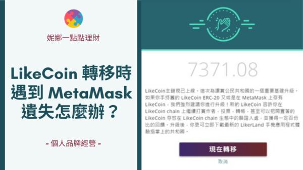 LikeCoin轉移時,遇到MetaMask遺失怎麼辦?