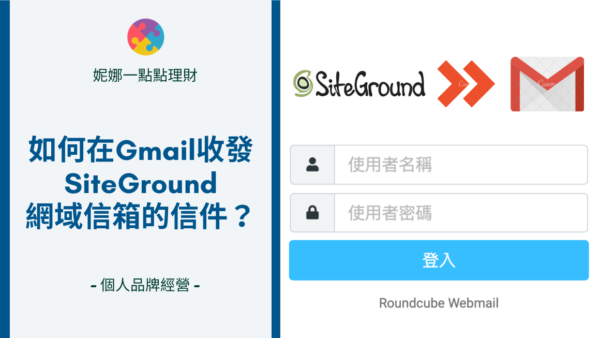 如何在Gmail收發SiteGround網域信箱的信件?