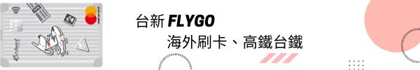 台新flygo