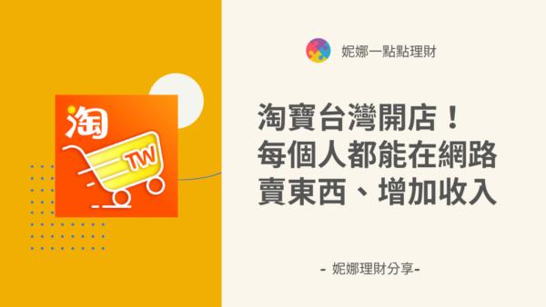 淘寶台灣開店!每個人都能在網路賣東西、增加收入