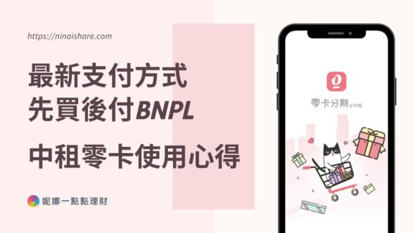 最新支付方式:先買後付BNPL,中租零卡使用心得
