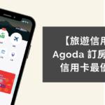 agoda信用卡優惠