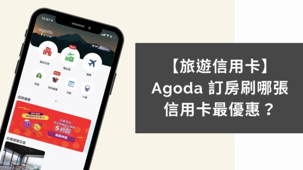 【訂房信用卡】Agoda 訂房刷哪張信用卡最優惠?
