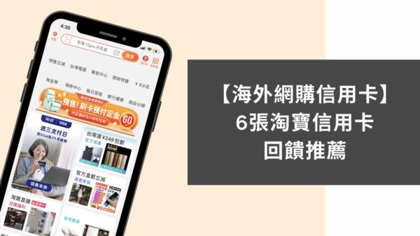 【海外網購信用卡】6張淘寶信用卡回饋推薦