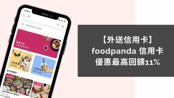 【外送信用卡】foodpanda 信用卡優惠最高回饋11%,使用導購平台再回饋1%