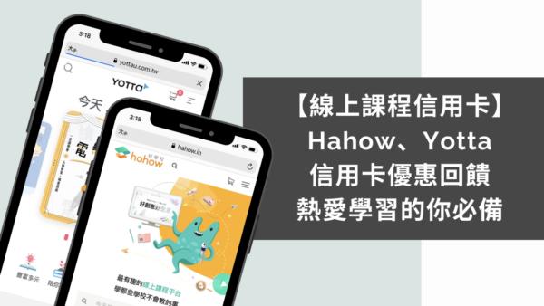 【線上課程信用卡】Hahow、Yotta 信用卡優惠回饋,熱愛學習的你必備