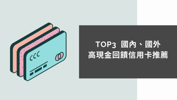 TOP3 國內、國外高現金回饋信用卡推薦